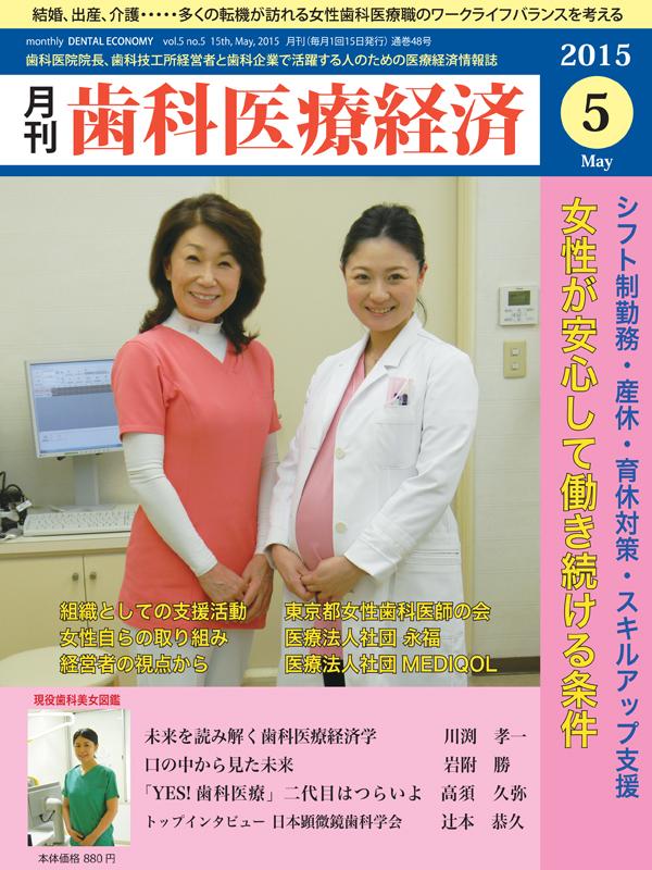 歯科医療経済2015.5