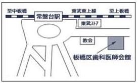 板橋歯科衛生センター