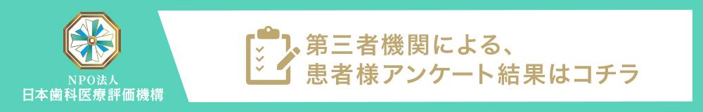 ⽇本⻭科医療評価機構がおすすめする東京都・板橋区・板橋区役所前駅の⻭医者・やまねセンター⻭科の⼝コミ・評判