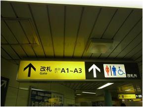 A3出口に向かいます。