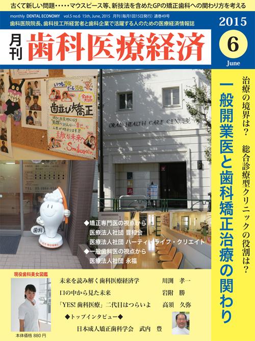 月刊歯科医療経済