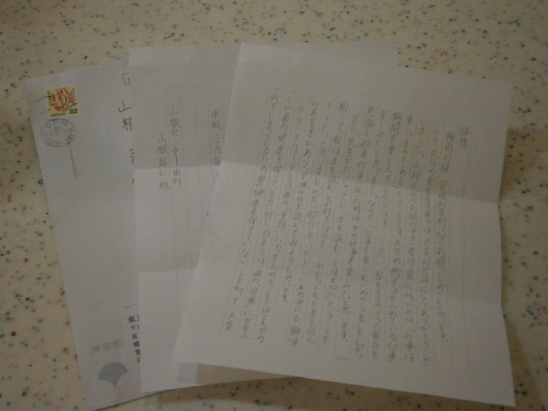 小石川手紙