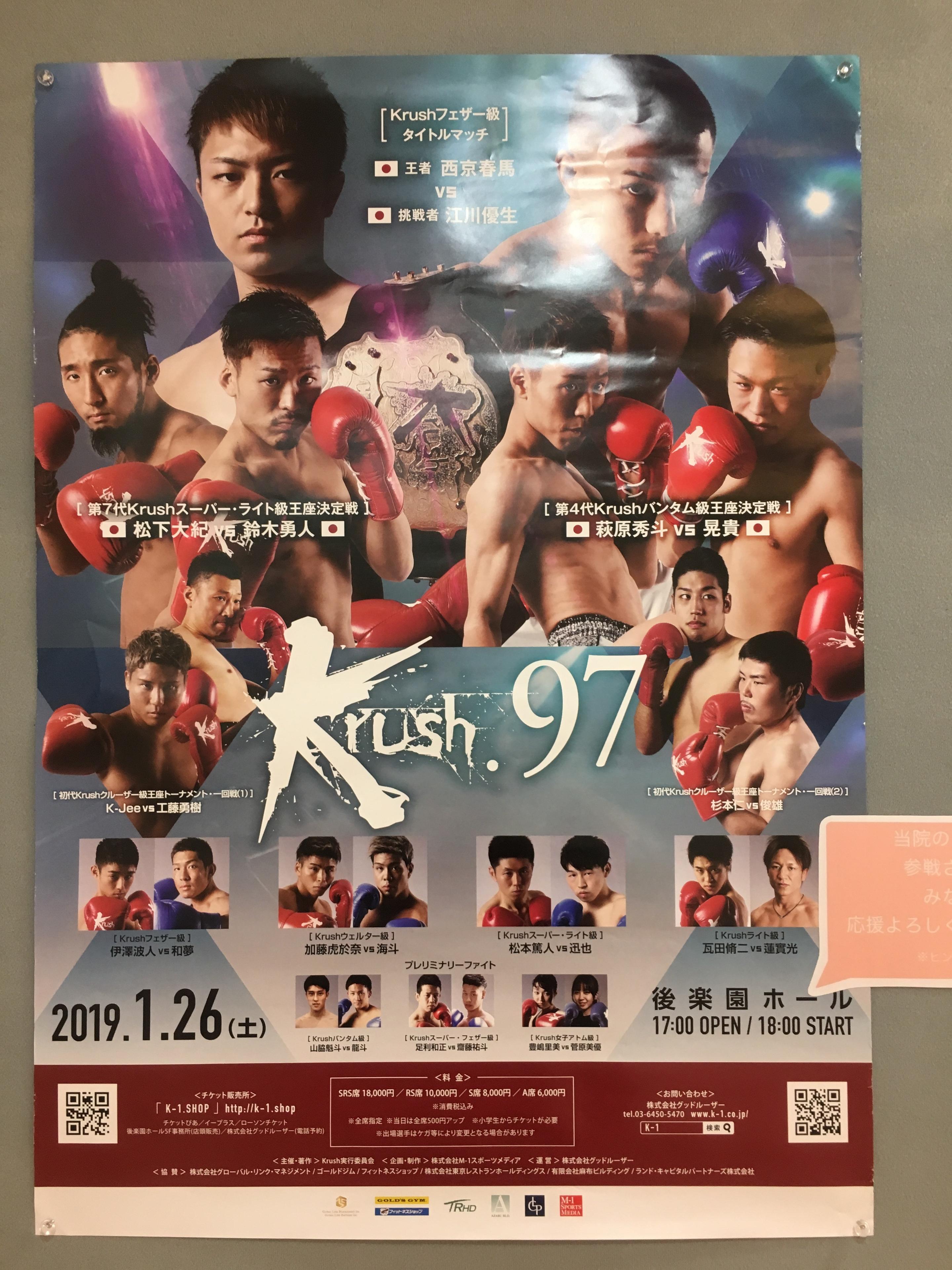Krush1